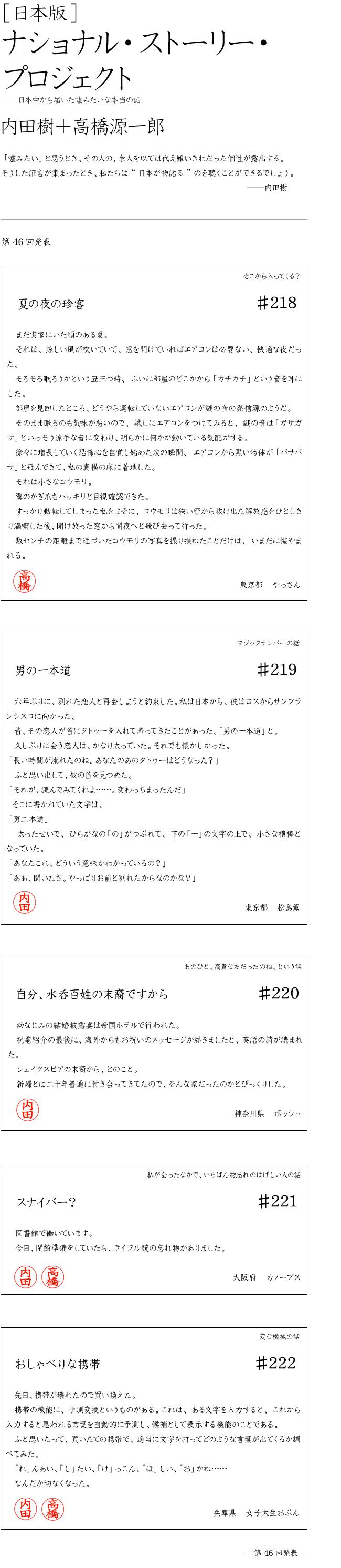 """日本版 ナショナル・ストーリー・プロジェクト 内田樹 高橋源一郎 第46回発表  「嘘みたい」と思うとき、その人の、余人を以ては代え難いきわだった個性が露出する。 そうした証言が集まったとき、私たちは""""日本が物語る""""のを聴くことができるでしょう。 ――内田樹"""