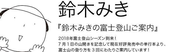 『鈴木みきの富士登山ご案内』のご案内 鈴木みき