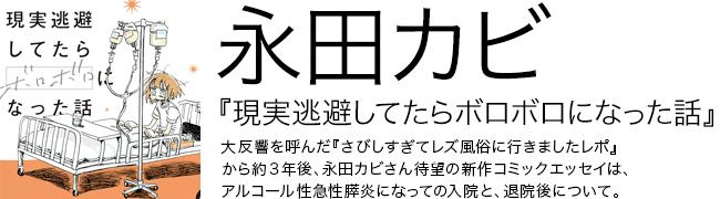 現実逃避してたらボロボロになった話 永田カビ
