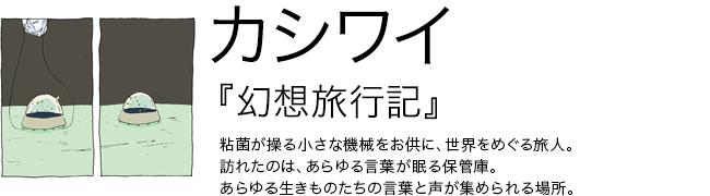 幻想旅行記 カシワイ