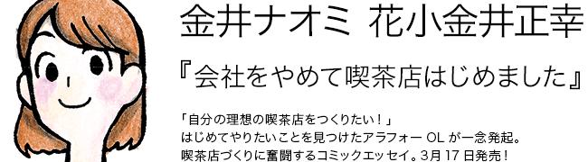 会社をやめて喫茶店はじめました 金井ナオミ 花小金井正幸