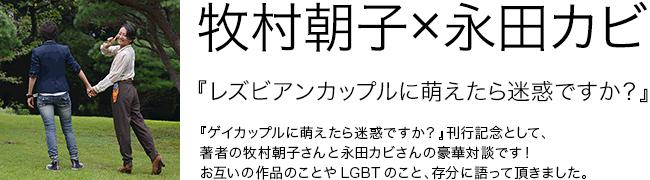 レズビアンカップルに萌えたら迷惑ですか? 牧村朝子 永田カビ