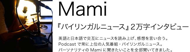 Mami、2万字インタビュー Mami