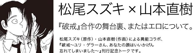 『破戒』合作の舞台裏、またはエロについて。 松尾スズキ 山本直樹