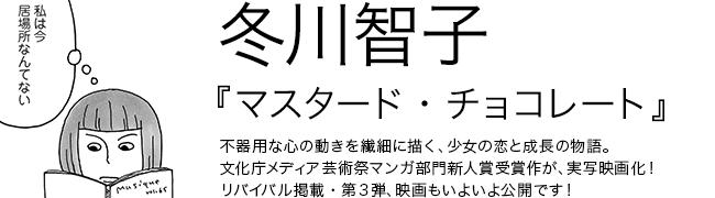 マスタード・チョコレート 冬川智子