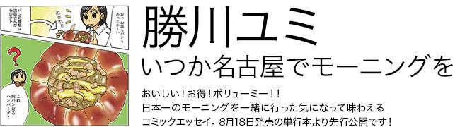 いつか名古屋でモーニングを 勝川ユミ