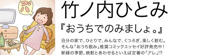 竹ノ内ひとみ