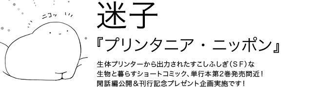 プリンタニア・ニッポン 迷子
