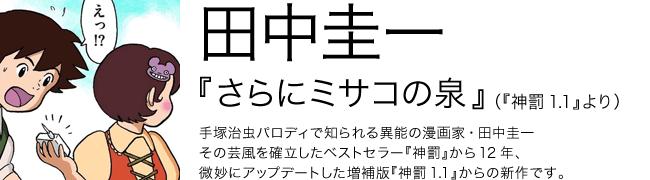 神罰1.1 田中圭一