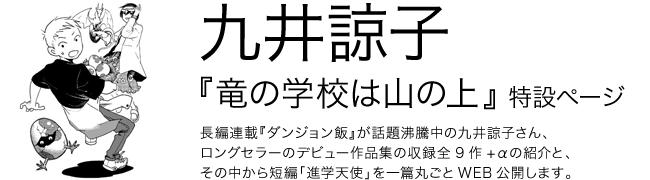 竜の学校は山の上 九井諒子