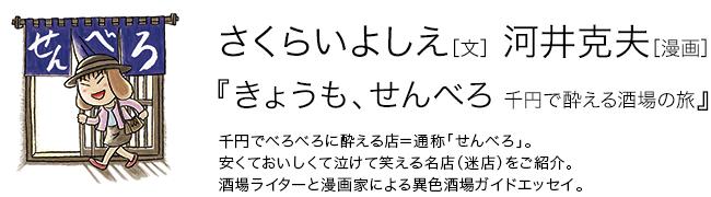 きょうも、せんべろ 千円で酔える酒場の旅 さくらいよしえ 河井克夫