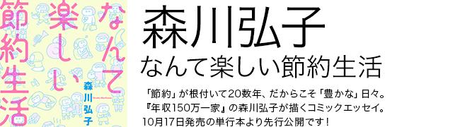 なんて楽しい節約生活 森川弘子