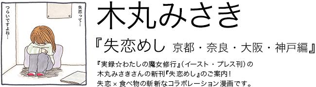 失恋めし 京都・奈良・大阪・神戸編 木丸みさき