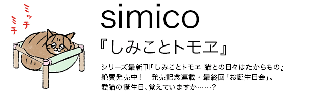 しみことトモヱ simico