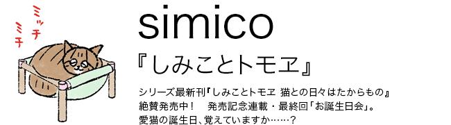 しみことトモヱ simico