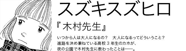 SUZUKISUZUHIRO スズキスズヒロ