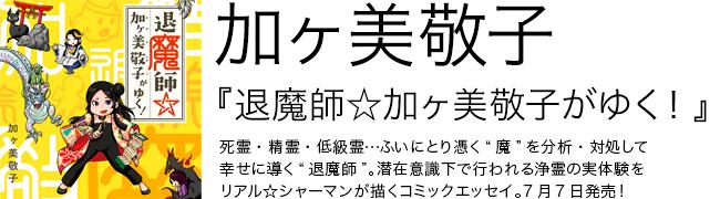 退魔師☆加ヶ美敬子がゆく! 加ヶ美敬子