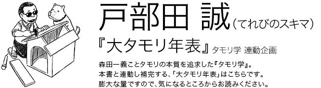 タモリ学 大タモリ年表 戸部田 誠(てれびのスキマ)