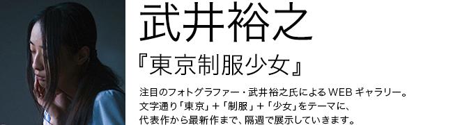 東京制服少女 武井裕之