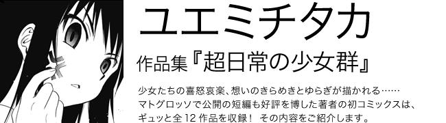 ユエミチタカ短編 ユエミチタカ