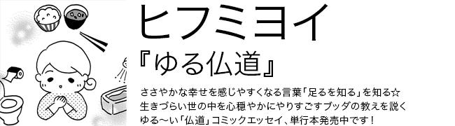 ゆる仏道 ヒフミヨイ